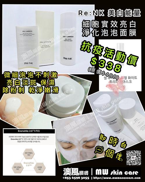 韓國 Re:NK 美白能量 細胞實效亮白淨化面膜 (氧氣泡泡排毒美白面膜) 100ML CELL LUMINOUS REAL WHITE MASK