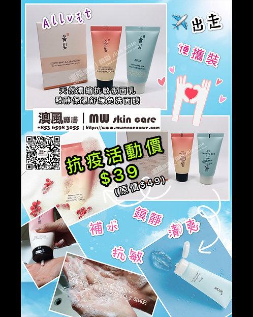 韓國 Allvit 免洗面膜+抗敏濃縮潔面乳旅行套2件  Allvit SOOTHING &CLEANSING KIT 2EA