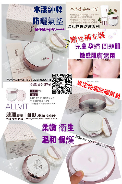 韓國 Allvit 水漾純粹 防曬氣墊 13G+13G  Allvit WATER LIGHTING MOISTURE PURE SUN CUSHION SET