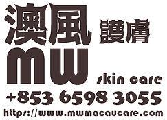 澳風護膚|MW skin care