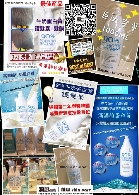 韓國 CHAKAN FACTORY 女神90%牛奶蛋白護髮素 1000ML CHAKAN FACTORY 90% MILK PROTEIN TREATMENT