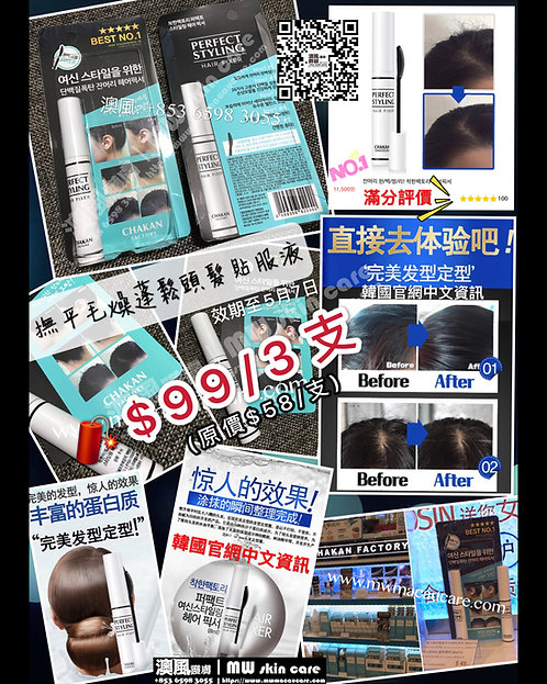 韓國 CHAKAN FACTORY 女神蛋白質頭髮貼服定型液 8ML CHAKAN FACTORY PERFECT STYLING HAIR FIXER 8ML