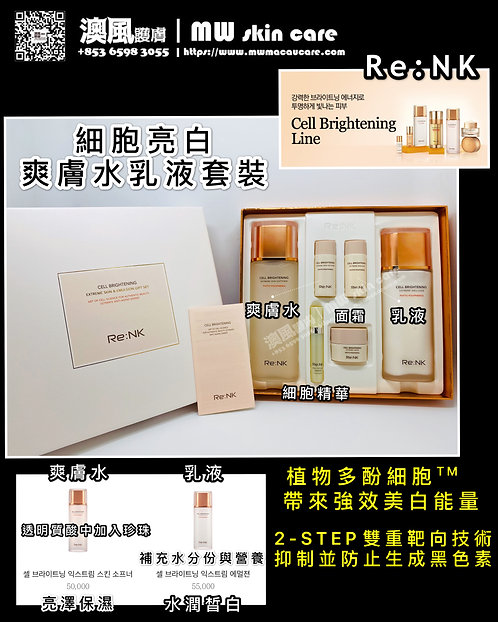 韓國Re:NK細胞亮膚 極緻水乳套6件 Re:NK CELL BRIGHTENING EXTREME SKIN & EMULSION GIFT SET 6EA