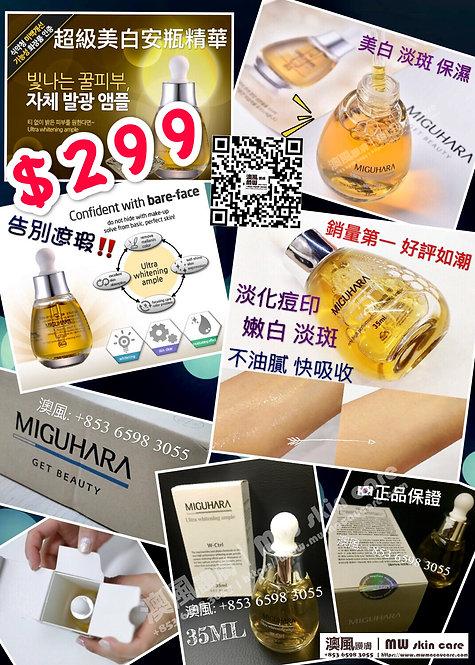 韓國 MIGUHARA 超級美白安瓶精華35ML MIGUHARA ULTRA WHITENING AMPLE 35ML
