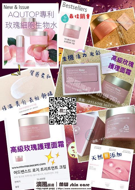 韓國 AQUTOP 高級玫瑰護理面霜 50ML AQUTOP ADVANCED ROSY TREATMENT CREAM 50ML