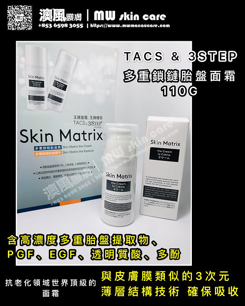 韓國 苩苨TACS & 3STEP 多重鎖鏈胎盤面霜110G PHYTONIA TACS & 3STEP SKIN MATRIX THE CREAM