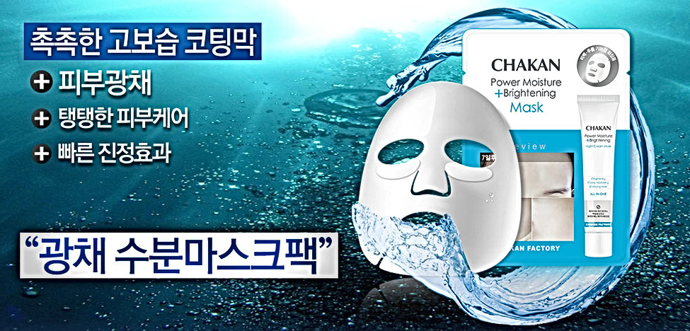 澳風護膚|MW skin care A.H.C AHC