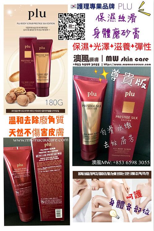 韓國 PLU 保濕絲滑身體磨砂膏尊貴版 180G  PLU BODY SCRUB PRESTIGE SILK EDITION 180G