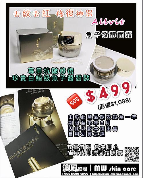 韓國 Allvit 魚子發酵面霜 50ML  Allvit FERMENTED CAVIAR CREAM 50ML