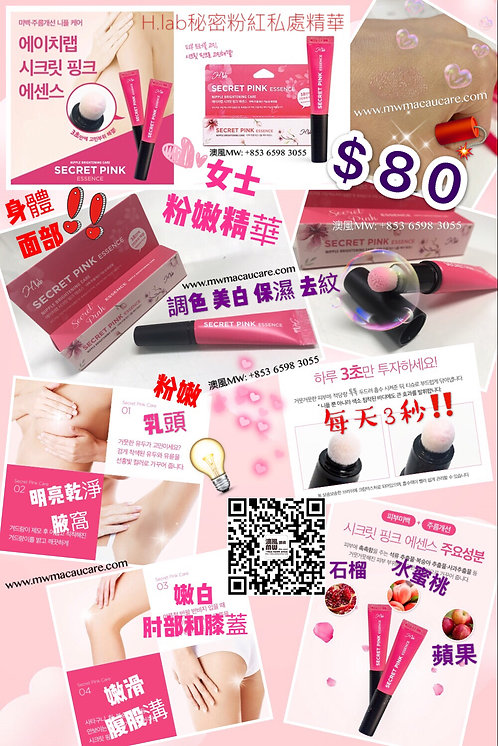 韓國 H.lab 女士粉嫩精華 – 美白/抗皺功能性敏感部位護理 H.lab SECRET PINK ESSENCE