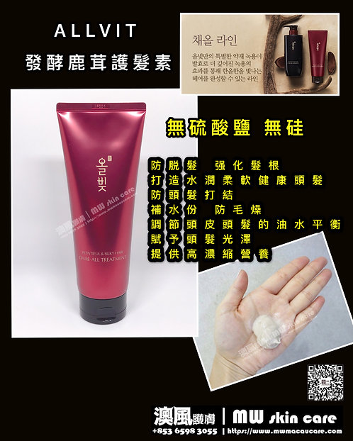 韓國 Allvit 鹿茸防脱養髮護髮素 250ML  Allvit PLENTIFUL & SILKY HAIR CHAE-ALL TREATMENT 250M