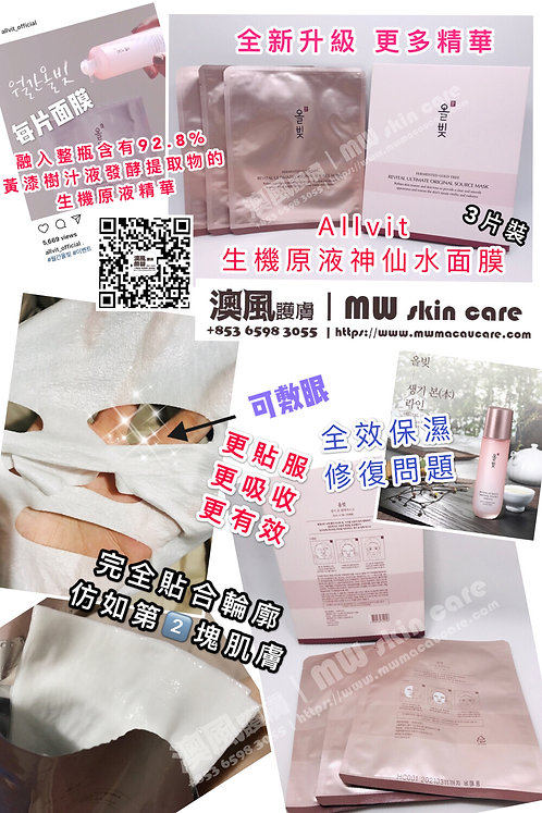 韓國 Allvit 生機本潤 全效原液精華神仙水面膜 每片25ML REVITAL ULTIMATE ORIGINAL SOURCE MASK