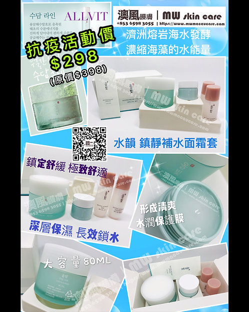 韓國 Allvit 水韻 鎮靜補水面霜套4件  Allvit WATER RELIEF CREAM SPECIAL SET 4EA