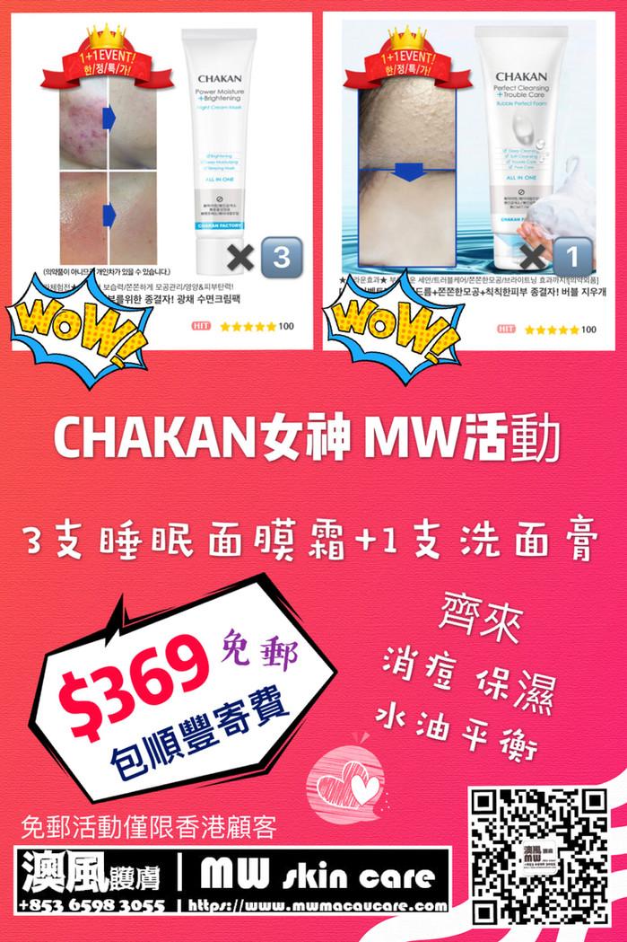 CHAKAN FACTORY女神活動開始!