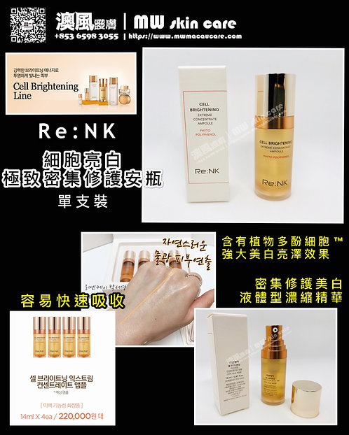 韓國 Re:NK 細胞亮膚 極緻密集修護安瓶 14ML Re:NK CELL BRIGHTENING EXTREME CONCENTRATE AMPOULE