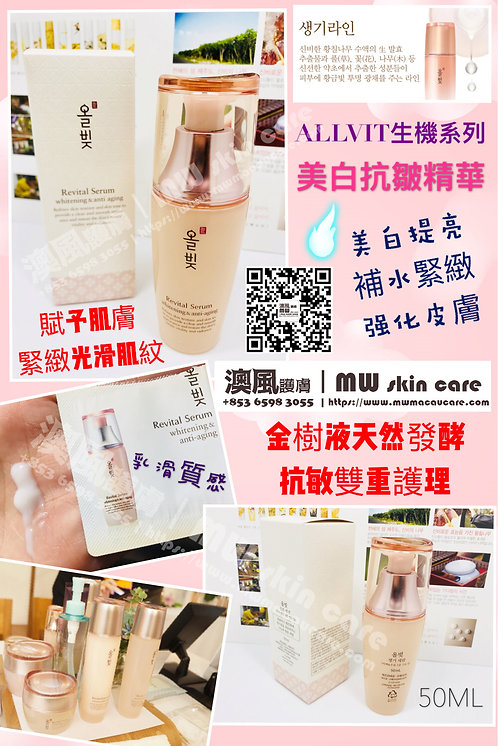 韓國 Allvit 生機 美白抗皺精華 50ML  Allvit REVITAL & ACTIVATING SERUM 50ML