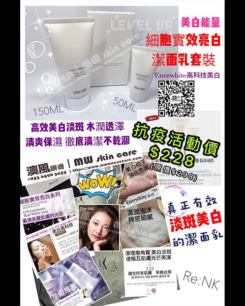 韓國Re:NK 美白能量 細胞實效亮白潔面乳套裝2件  Re:NK CELL LUMINOUS REAL WHITE CLEANSING FOAM SET