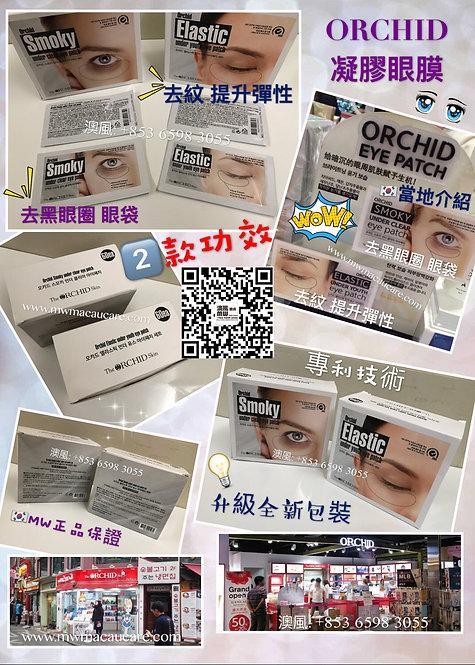 韓國 TheORCHID Skin去黑眼圈眼袋貼/回復彈性撫平細紋貼 Orchid Smoky/Orchid Elastic eye patch