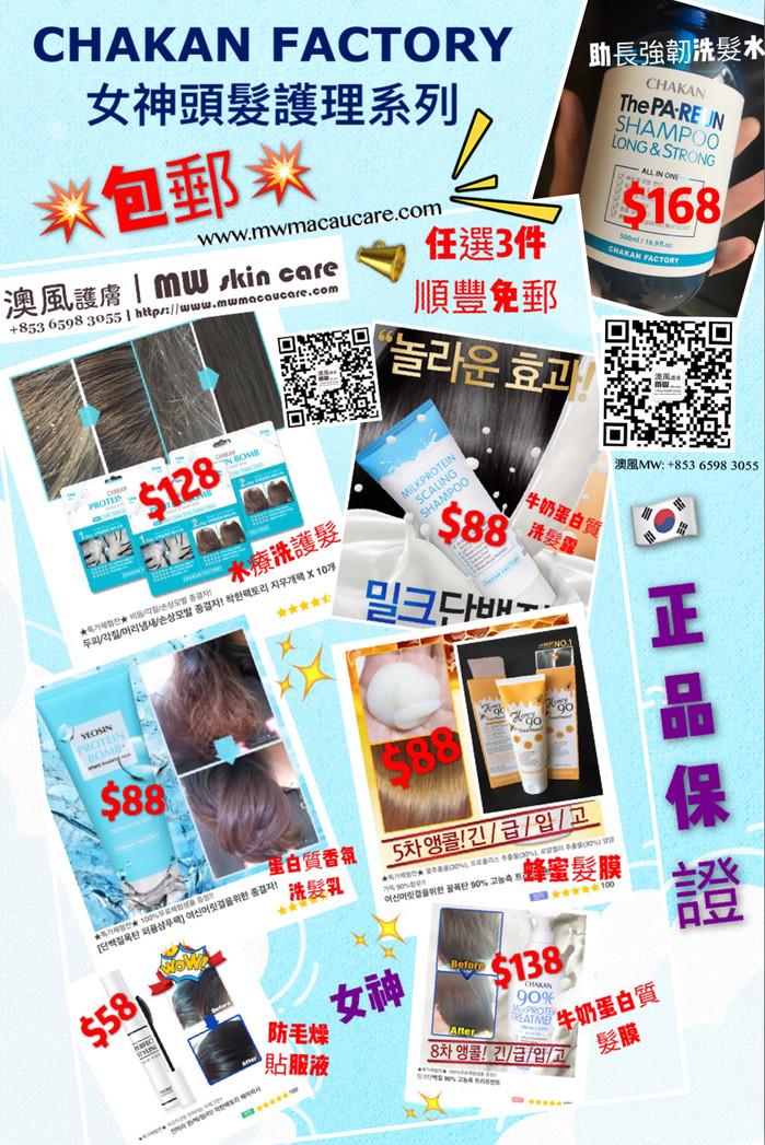 CHAKAN FACTORY女神產品 3件包郵活動!