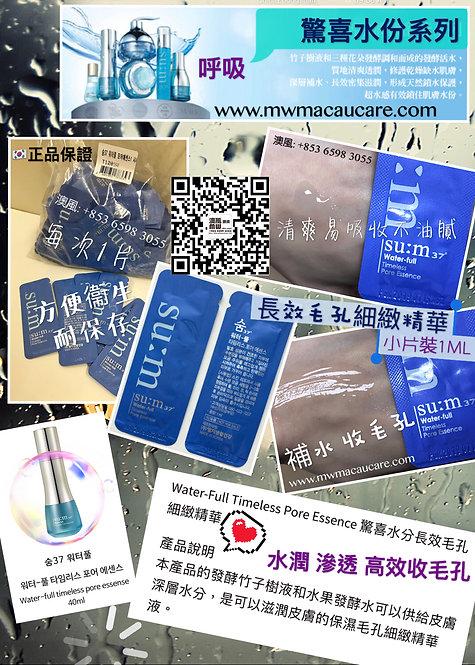 韓國 呼吸 驚喜水份 長效毛孔細緻精華 1ML片裝 su:m37° WATER-FULL TIMELESS PORE ESSENCE 1ML SAMPLE PC