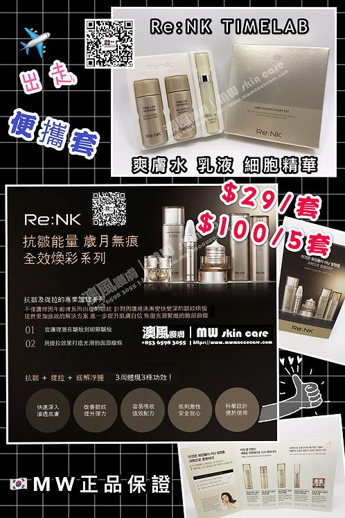 韓國 Re:NK 抗皺旅行裝3件  Re:NK ANTI-AGING START KIT 3EA