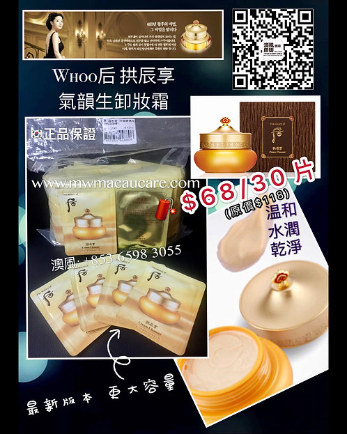 韓國 后 拱辰享 氣韻生 卸妝霜 片裝  The history of Whoo GONGJINHYANG FACIAL CREAM CLEANSER PC
