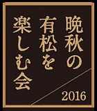 晩秋の有松を楽しむ会2016