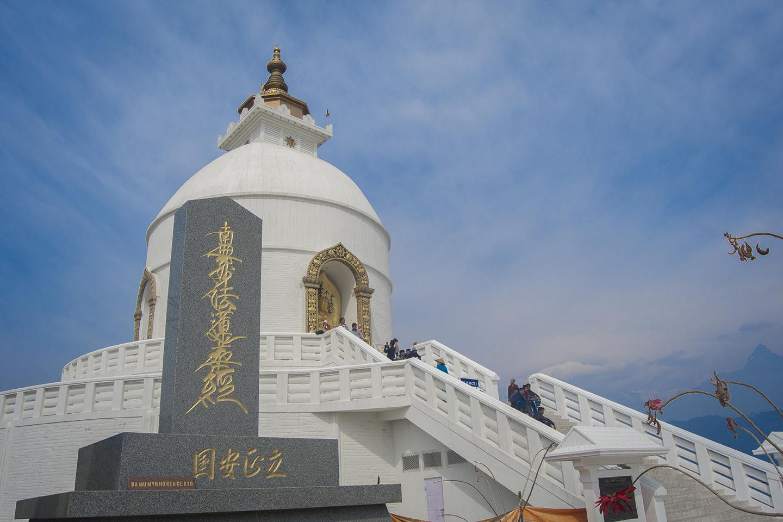 Pagoda del fin del mundo