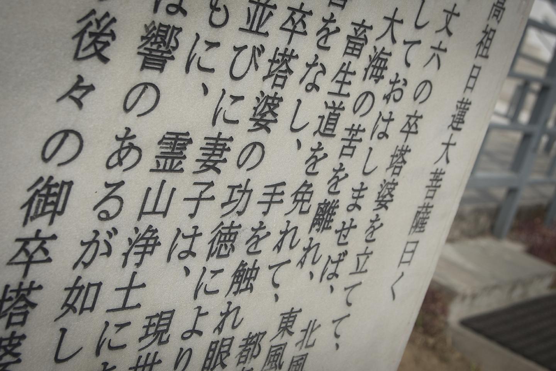 Inscripción japonesa