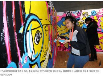 [wco]전 세계 컬처디자이너 열정 한마당…2017 세계문화대회 12일 폐막