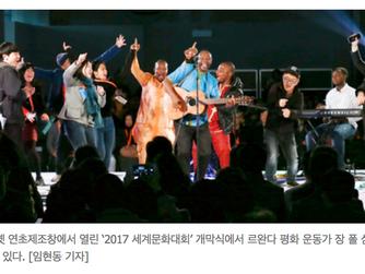 "[wco]""공·평 세상"" 청주 달군 문화 유엔총회"