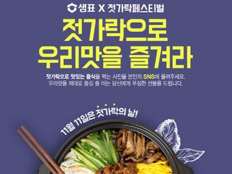 샘표, '젓가락으로 우리맛을 즐겨라' 이벤트 개최