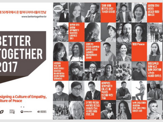 [WCO]세계의 컬처 디자이너 청주로…2017세계문화대회