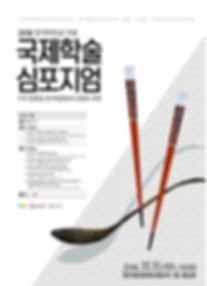 2018 젓가락의날 기념 국제학술심포지움.png