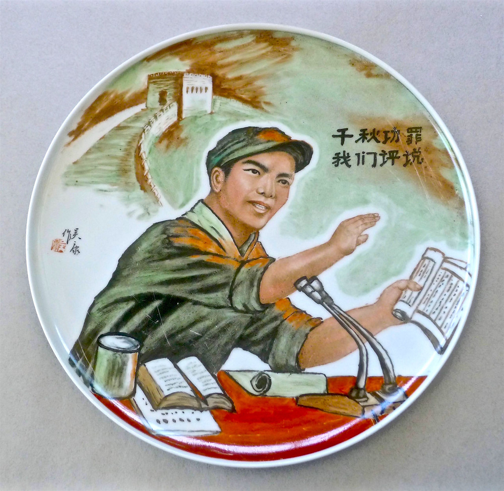 Diameter: 23.8 cm. Condition: Good; a few scratches near the slogan and the body of the Red Guard.