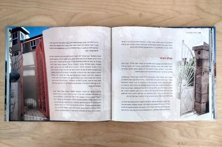 ספר הנצחה וזיכרון