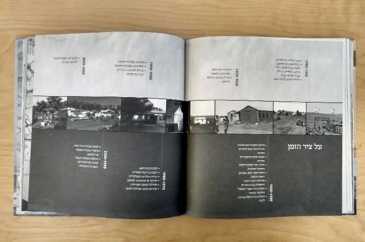 כפולת עמודים מתוך ספר של מושב טל שחר