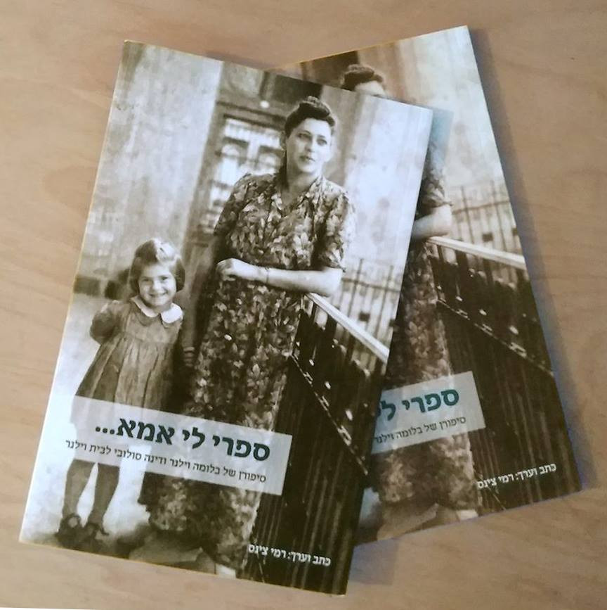 ספר הביוגרפיה של דינה סולוביי ואמה בלומה וילנר