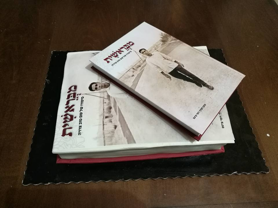 ספר הביוגרפיה של שם טוב צרויה מונח על עוגת ההשקה