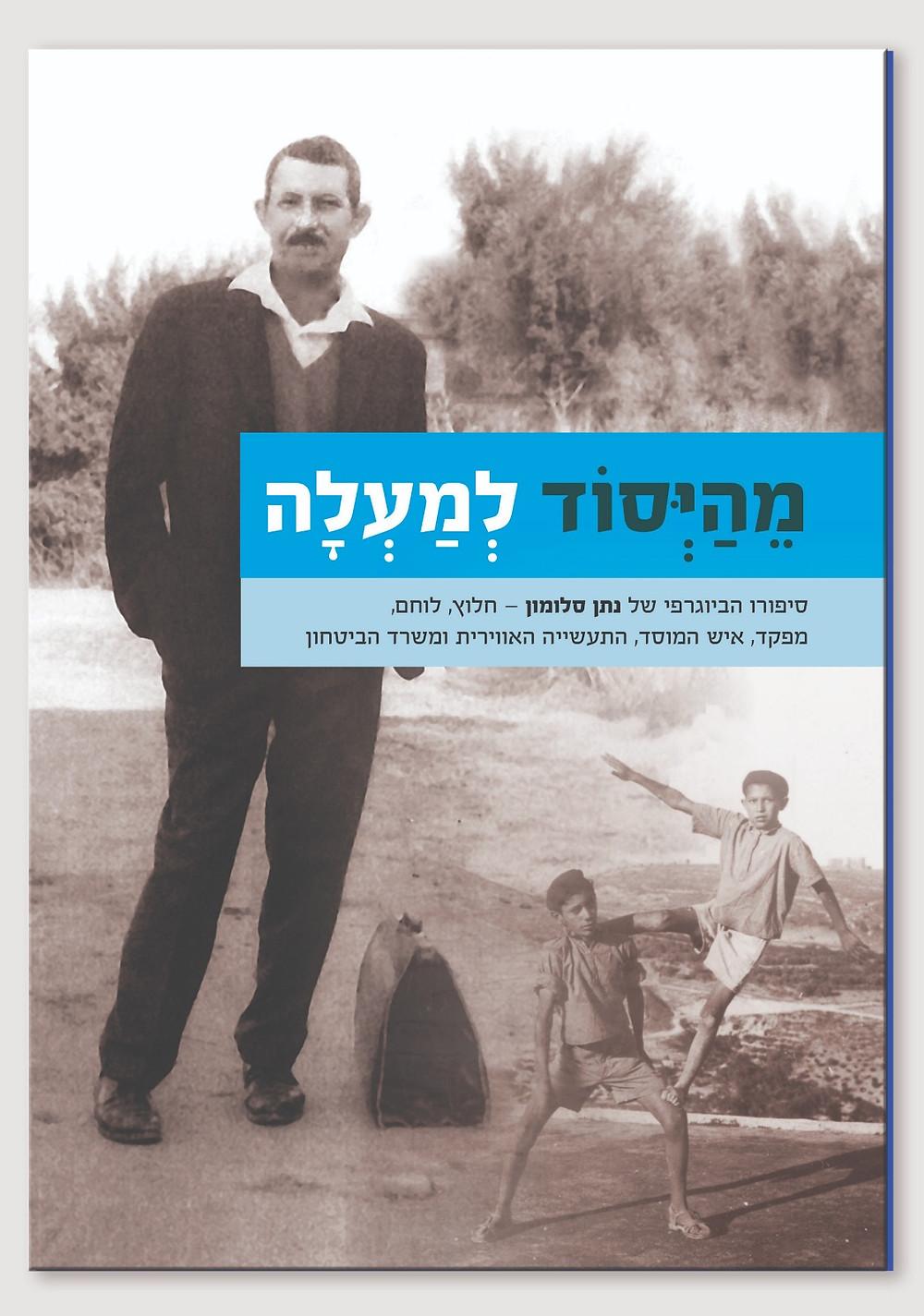 ספר ביוגרפיה על חייו של נתן סלומון, נכתב על ידי רמי צינס, ביוגרף