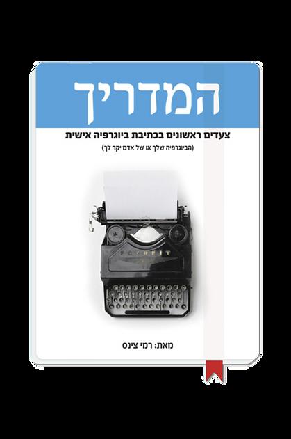 מדריך כתיבת סיפור חיים וביוגרפיה