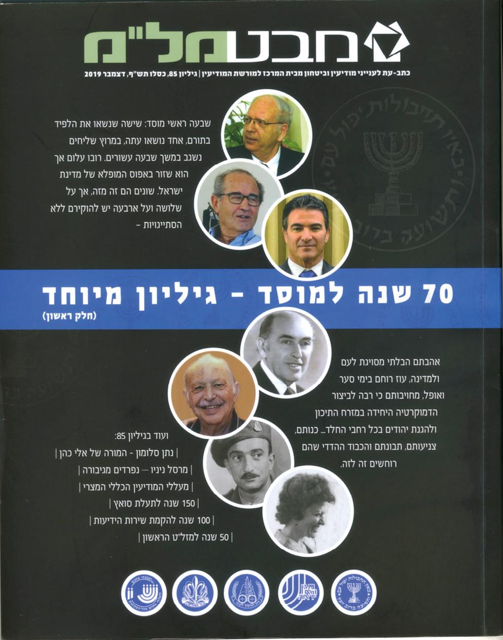 כתב העת לענייני מודיעין וביטחון