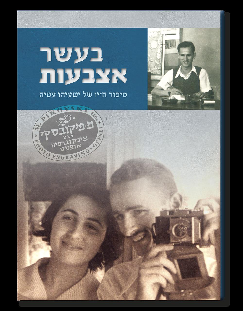 סיפור חיים, ספר ביוגרפיה מאת רמי צינס
