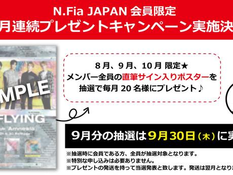 【N.Flying】N.Fia JAPAN 会員限定3ヶ月連続プレゼントキャンペーン実施中!