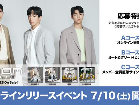 6/23発売「ZOOM」オンラインリリースイベント詳細決定!!