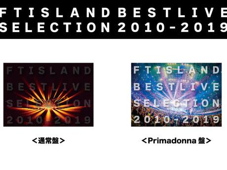 【FTISLAND】DVD/Blu-ray『FTISLAND BEST LIVE SELECTION 2010-2019』9/29発売決定!Primadonna盤にはFNC KINGDOMの本編未収録
