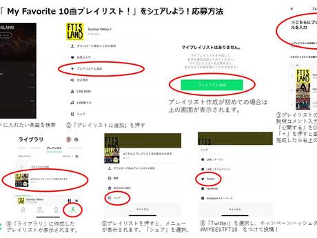 【FTISLAND】LINE MUSICで「My Favorite 10曲プレイリスト」をシェアしよう!企画スタート!