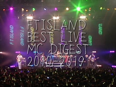 9/29発売 DVD/Blu-ray『FTISLAND BEST LIVE SELECTION 2010-2019』より、日本公演での爆笑日本語トークを堪能できるMCダイジェスト映像公開!