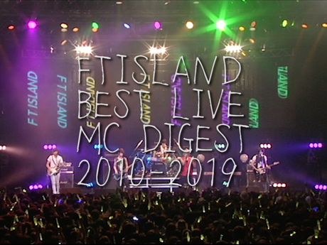 【FTISLAND】9/29発売 DVD/Blu-ray『FTISLAND BEST LIVE SELECTION 2010-2019』MCダイジェスト映像公開!