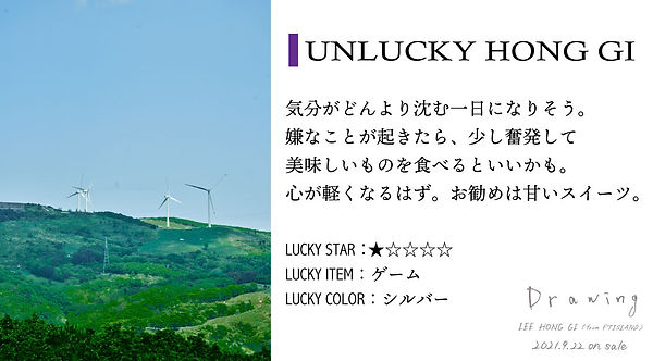 UNLUCKY_green.jpg